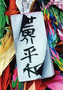 Yagisu